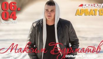 Максим Бурматов приглашает на концерт-возвращение 6 апреля