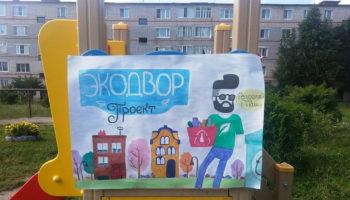 Жителей России научат раздельному сбору отходов