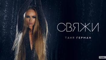 Таня Герман презентовала песню «Свяжи» после длительного затишья