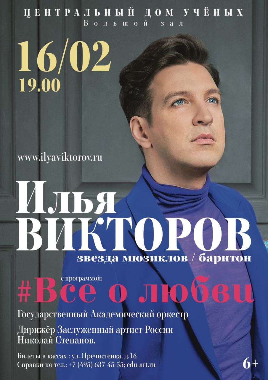 Концерт Ильи Викторова — «Все о любви»