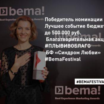 #ПЛЫВИВОБЛАГО: благотворительный фонд «Синдром любви» дважды лауреат премии BEMA