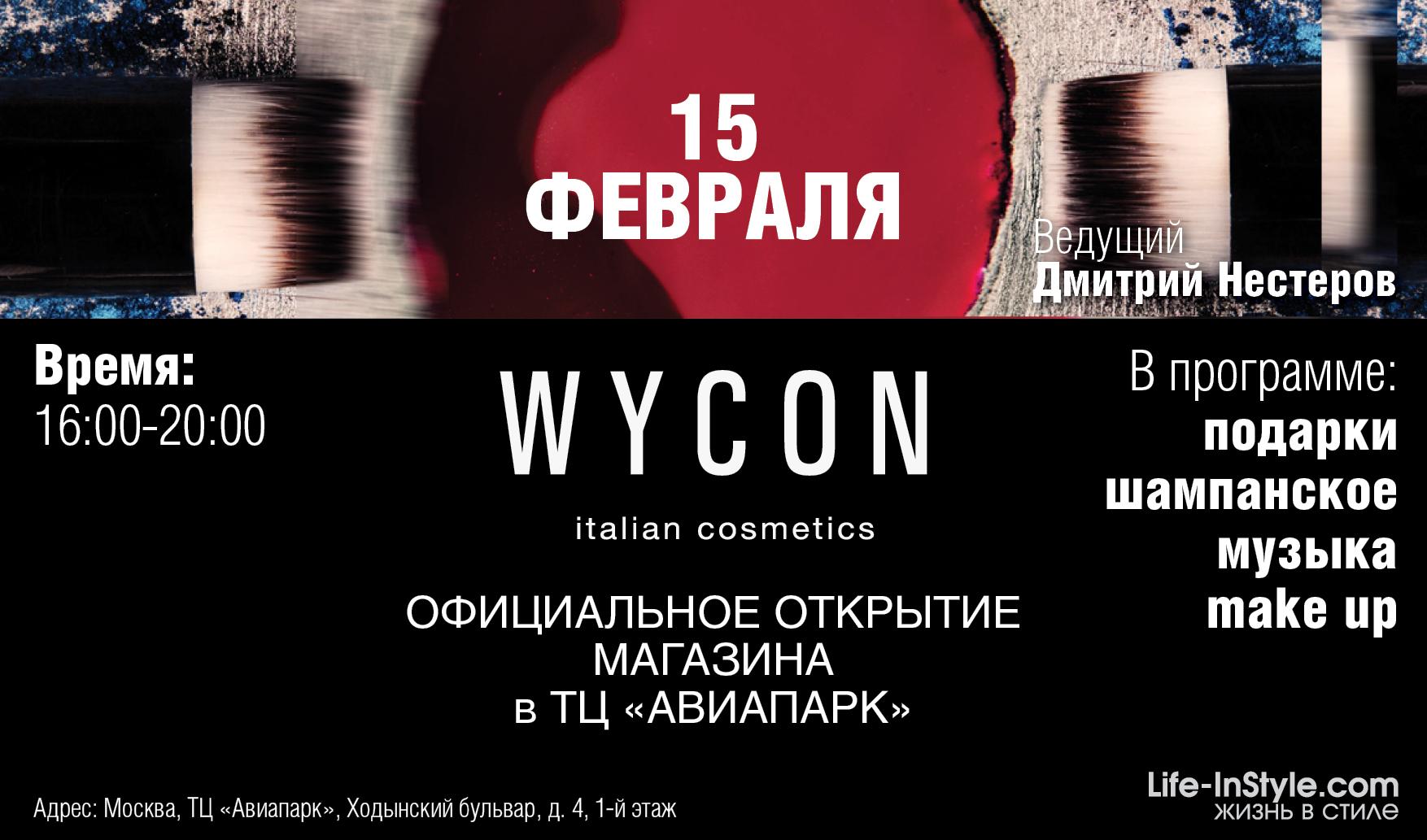 Официальное открытие магазина итальянской косметики Wycon Italian Cosmetics
