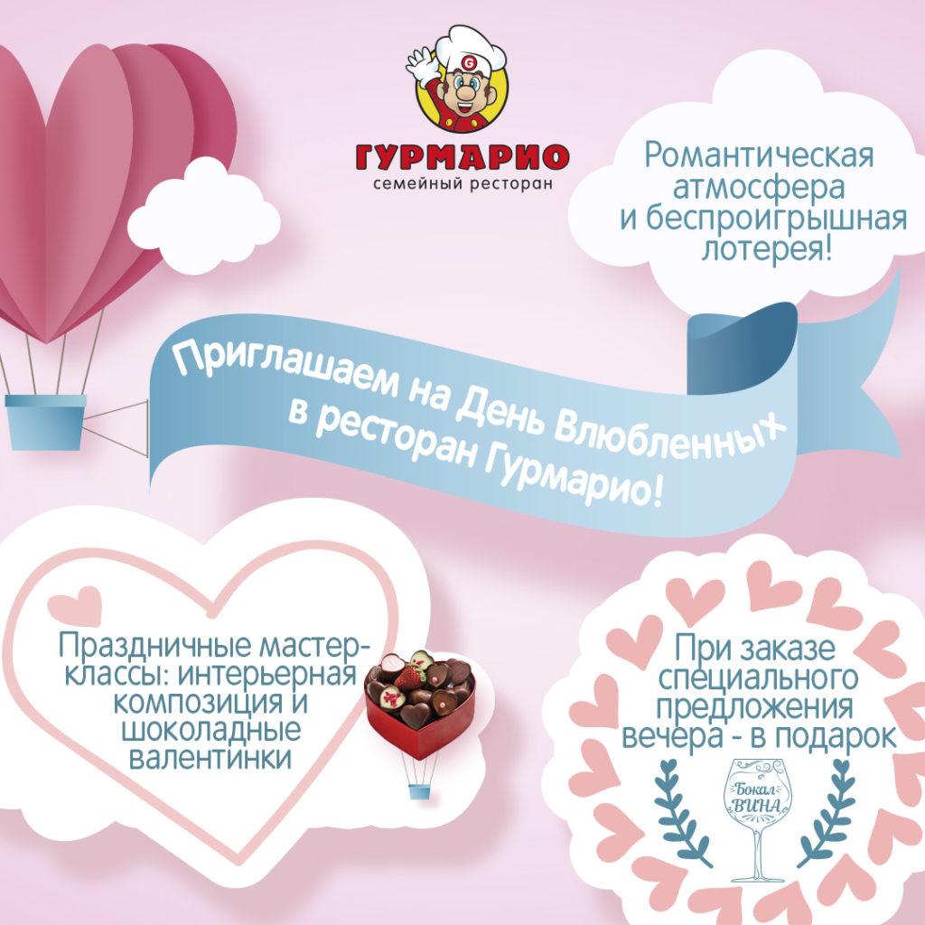 День влюбленных с призами и конкурсами