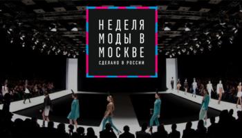 Неделя моды в Москве. Сделано в России: трендовые новации в российской индустрии fashion