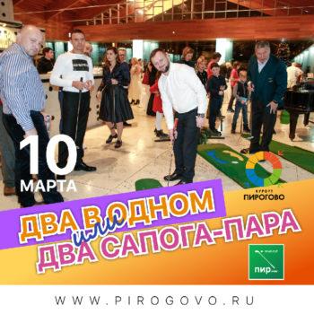 Мужской и женский праздник в гольф-клуба «ПИРогово»