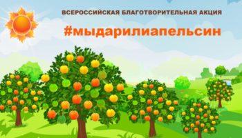 Фонд «Синдром любви» дарит всем апельсиновое настроение