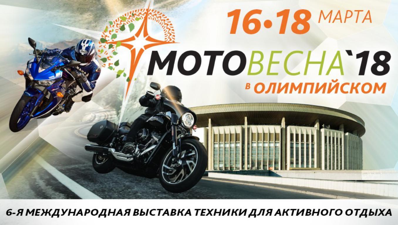 «Мотовесна-2018» — новый сезон на новом месте!