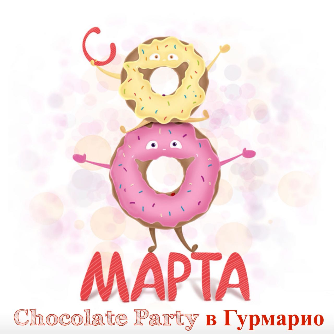 «Шоколадная вечеринка» с греческой ноткой в семейном ресторане Гурмарио!