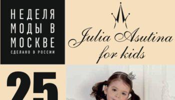 Коллекция Todayбренда детской одежды JuliaAsutinaforkidsсоздана в помощь родителям!