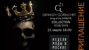 «Brand GG» представляетреволюционнуюколлекцию«Kingofthestreets»