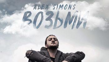 Alex Simons — популярный голландский певец, представляет новый сингл «Возьми»