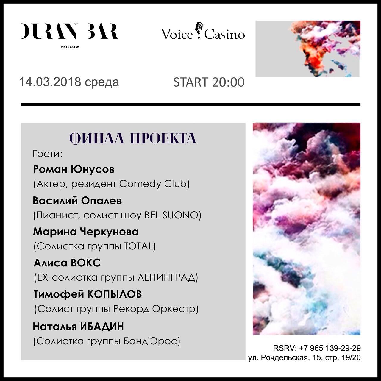 Грандиозный финал вокального конкурса VoiceCASINO by DURAN Bar Moscow состоится уже сегодня!