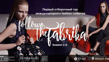 Старт нового сезона FollowTheFabrika