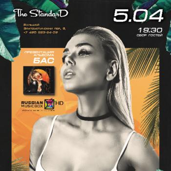 5 апреля в «TheStandarD» пройдет презентация нового альбома Алины Гросу «Бас»