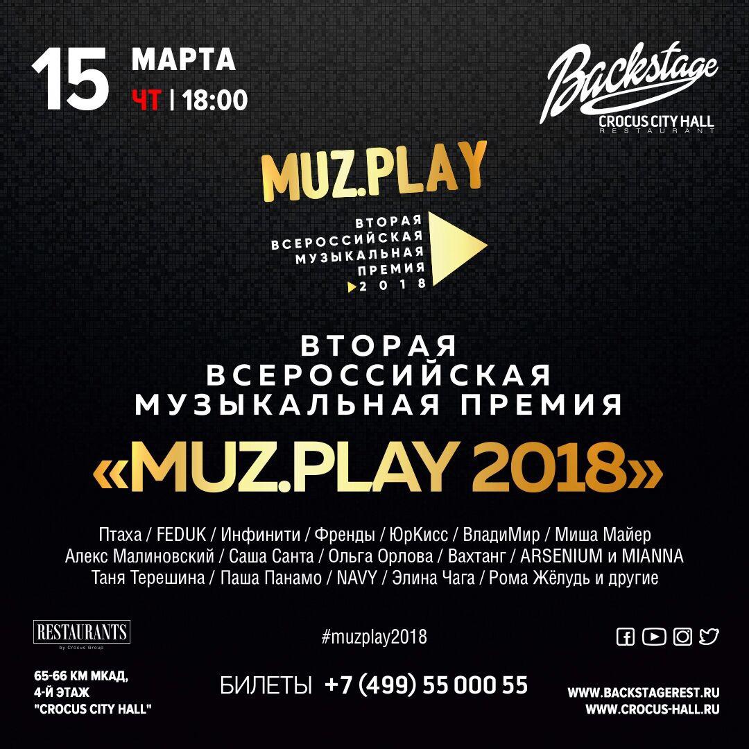 Вторая ВсероссийскаяМузыкальная Премия MUZ.PLAY — 2018