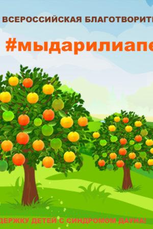 Участники благотворительной акции #МЫДАРИЛИАПЕЛЬСИН подарили детям с синдромом Дауна апельсиновое настроение