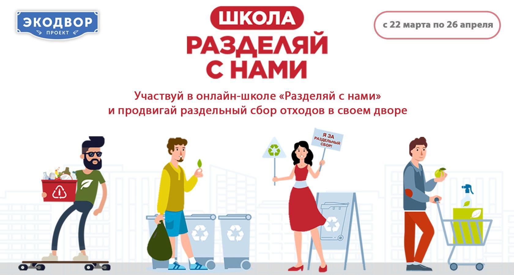 В России стартует онлайн-школа раздельного сбора отходов