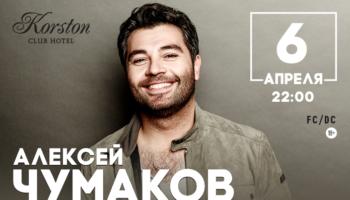 Брутальный показ наpre-party сольного концерта Алексея Чумакова