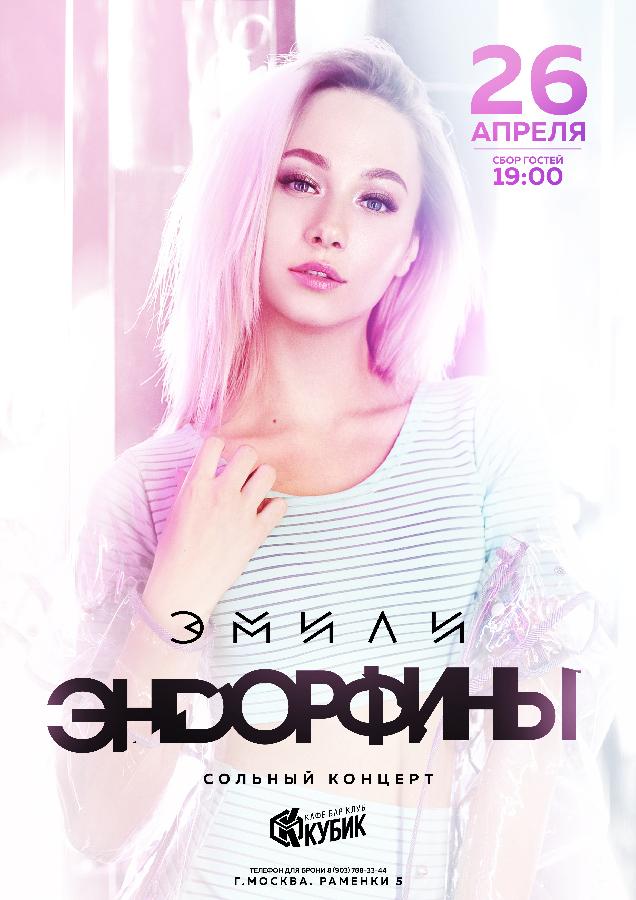 Первый сольный концерт певицы ЭМИЛИ
