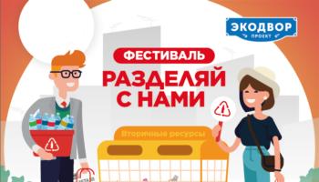 В российских городах пройдут фестивали раздельного сбора отходов