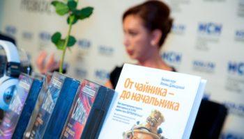 Встреча с Илоной Давыдовой в Московском доме книги на Новом Арбате