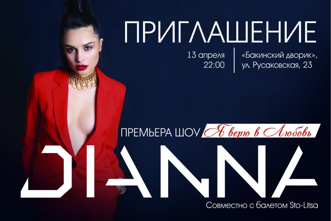 Большой сольный концерт Dianna