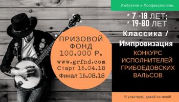 Стать лауреатом музыкального конкурса исполнителей вальсов А.С. Грибоедова стало реально