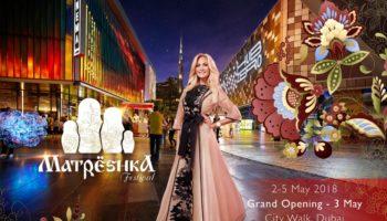 Фестиваль «Матрёшка» Виктории Лопыревой в Дубаи