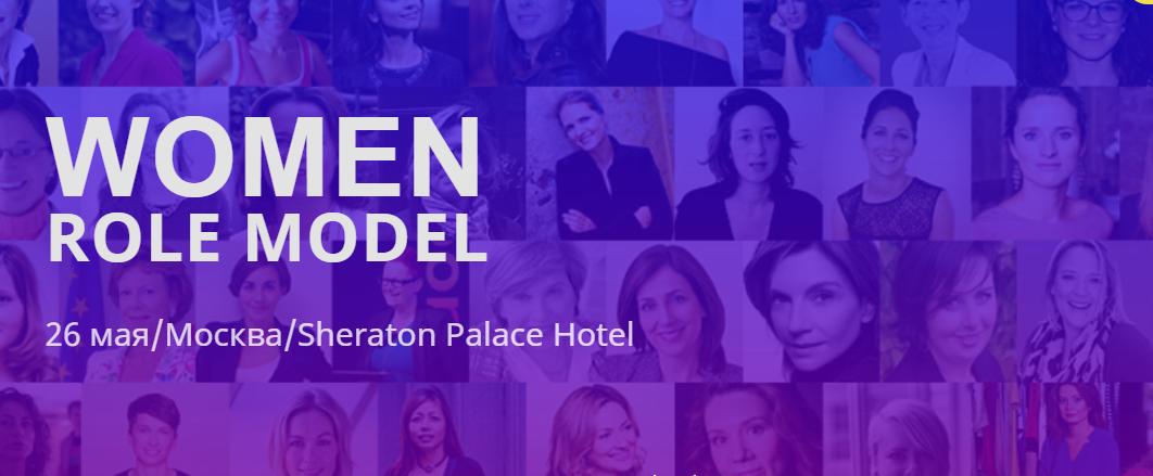 Второй Московский форум Women Role Model