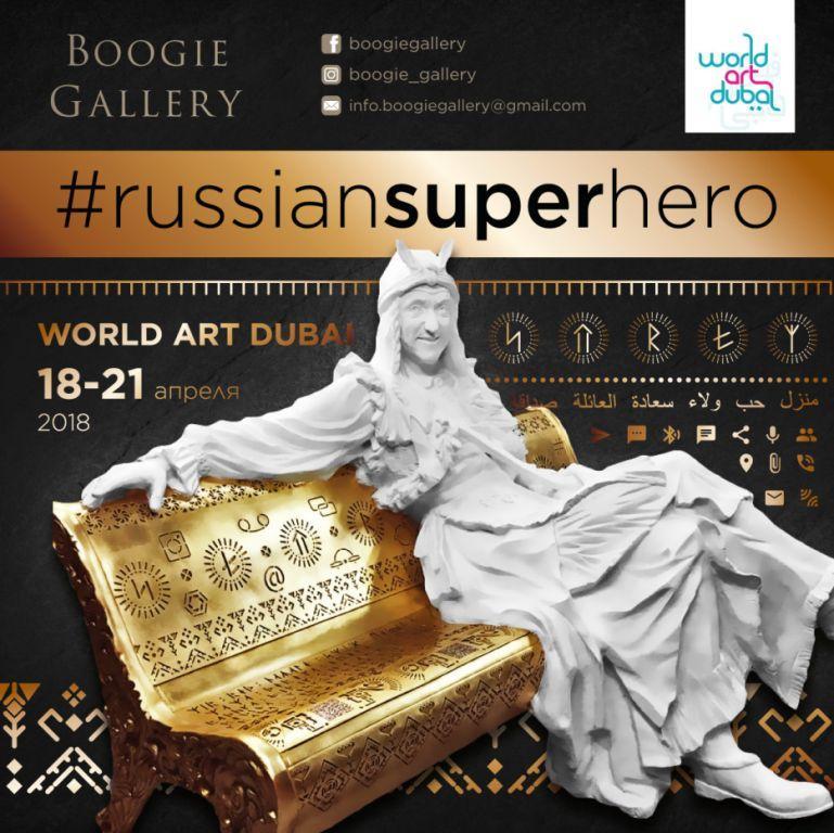 На выставке современного искусства в Дубаи русская БабаЯга напомнит о ценности истории и национальных культур