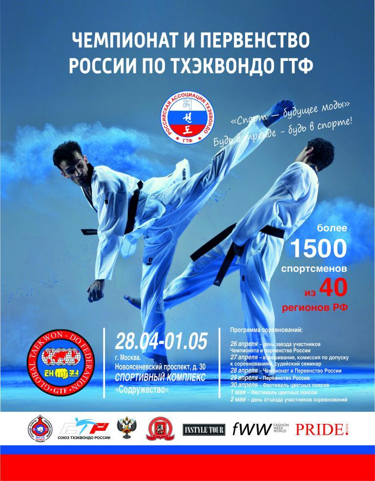 Чемпионат и первенство России по тхэквондо при поддержке Министерства спорта Российской Федерации