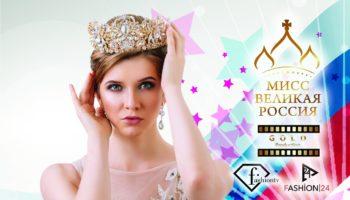 Финальное шоу патриотического конкурса красоты «Мисс Великая Россия 2018»