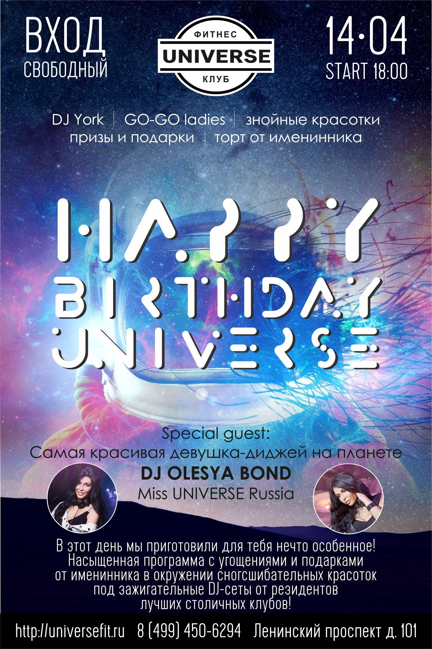 14 апреля состоится День Рождения UNIVERSE под треки от DJ Olesia Bond