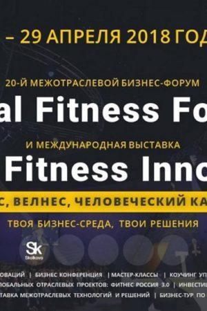 Global Fitness Innovation & Forum: твои решения, твоя фитнес-среда
