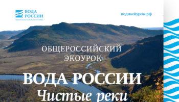 Минприроды России проведет открытый урок для школьников о великих российских реках