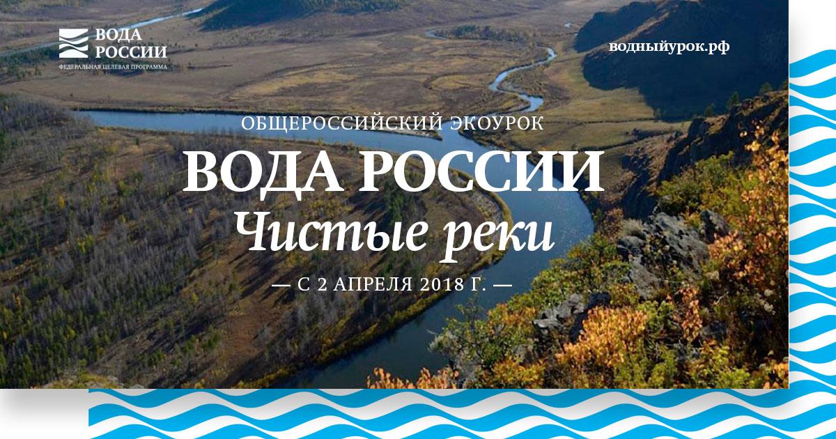 Минприроды России приглашает учителей провести всероссийский экоурок о великих реках нашей страны
