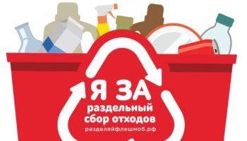 """Более 14 тысяч россиян приняли участие в экофлешмобе """"Разделяй с нами"""""""