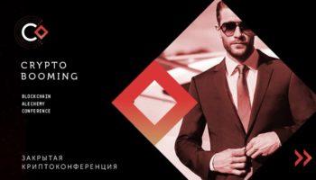 Криптоконференция CryptoBOOMing30 апреля в Houdini
