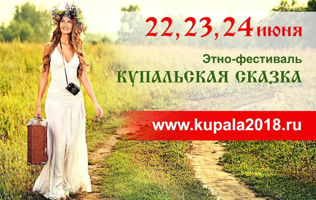 На берегу Василькового озера состоится большой семейный праздник «Купальская сказка»