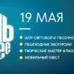 """Всероссийская акция """"Ночь в музее — 2018"""""""