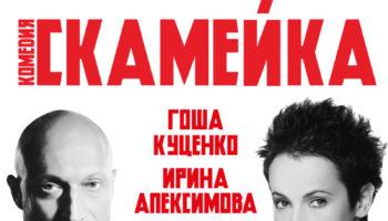 Лирическая комедия «Скамейка» на сцене театра Маяковского