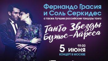 5 июня в Москве состоится концерт «Танго Звезды Буэнос-Айреса»