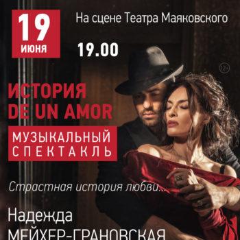 Авторский спектакль Надежды Мейхер-Грановской: «ИСТОРИЯ DE UN AMOR»