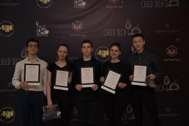 Инновации и технологии на благо детей России