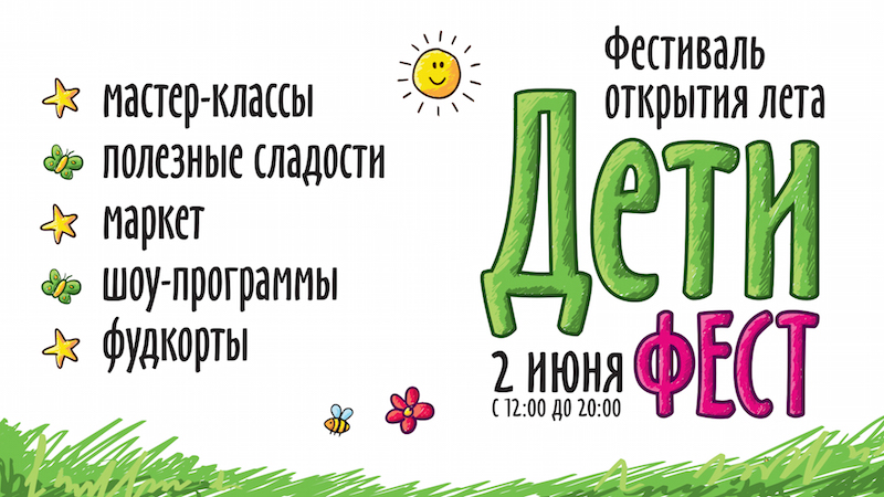 """Фестиваль полезных сладостей """"Дети-фест"""""""
