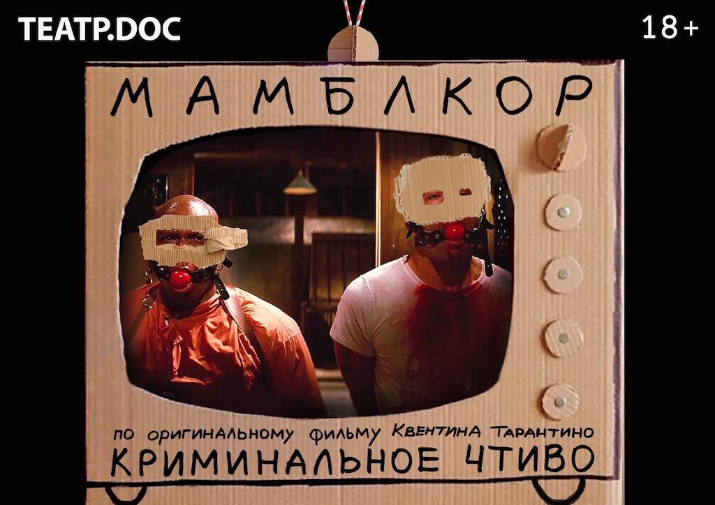 Мамблкор: «Криминальное чтиво» — пилотная серия