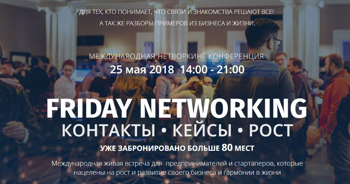 Friday Networking — революция в мире нетворкинга