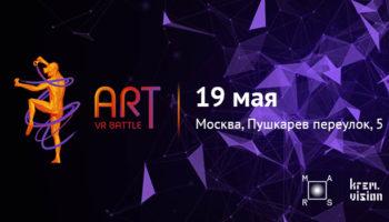 «Ночь музеев-2018» в Центре современного искусства МАРС