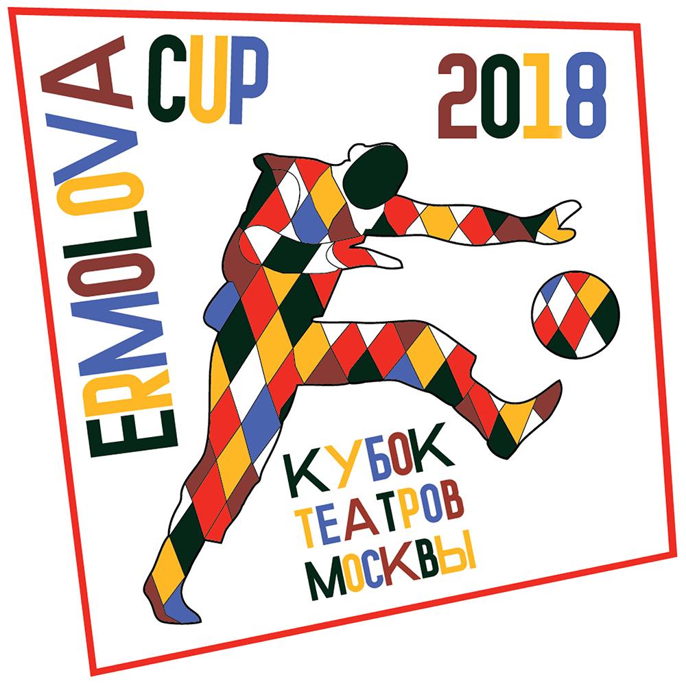 III театральный футбольный турнир Ermolova Cup пройдет в Лужниках
