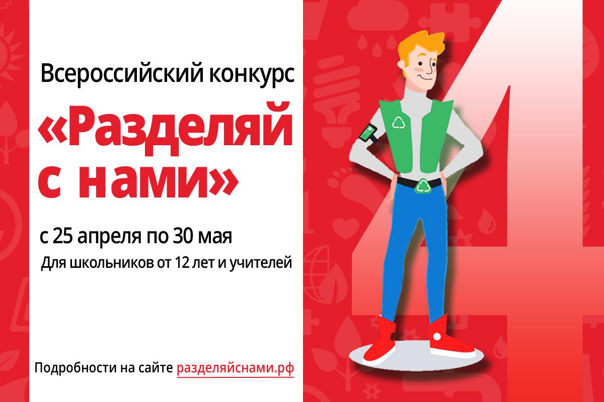"""Стартовал всероссийский конкурс для школьников """"Разделяй с нами"""""""